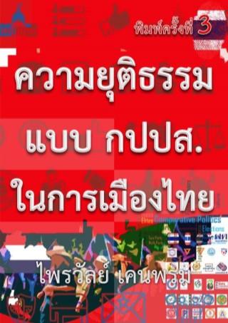 ความยุติธรรมแบบ-กปปส-ในการเมืองไทย-หน้าปก-ookbee