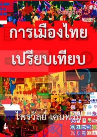 หน้าปก-การเมืองไทยเปรียบเทียบ-ookbee
