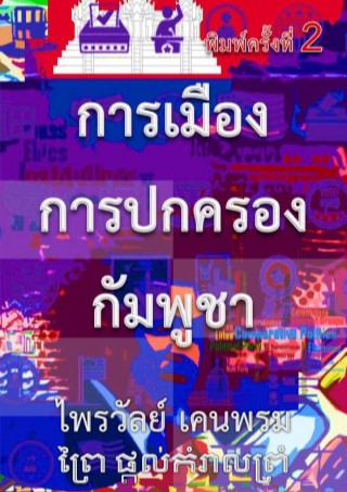หน้าปก-การเมืองการปกครองกัมพูชา-ookbee