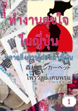 ทำงานสุขใจในญี่ปุ่น-เล่มที่-1-หลายสิ่งควรรู้ก่อนมาญี่ปุ่น-หน้าปก-ookbee
