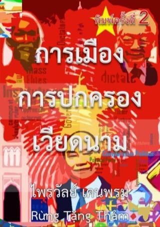 หน้าปก-การเมืองการปกครองเวียดนาม-ookbee