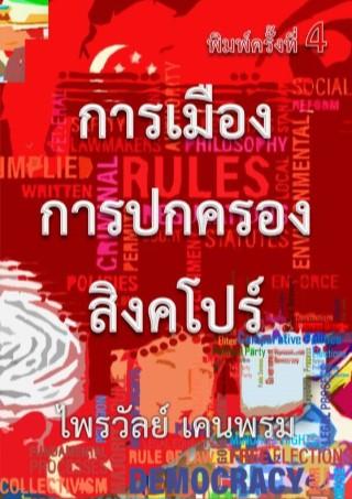 หน้าปก-การเมืองการปกครองสิงคโปร์-ookbee