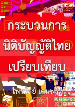 กระบวนการนิติบัญญัติไทยเปรียบเทียบ-หน้าปก-ookbee