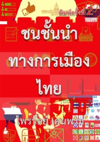 ชนชั้นนำทางการเมืองไทย-หน้าปก-ookbee