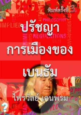หน้าปก-ปรัชญาการเมืองของ-เบนธัม-ookbee