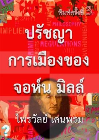 หน้าปก-ปรัชญาการเมืองของ-จอห์น-มิลล์-ookbee