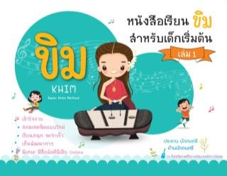 หน้าปก-หนังสือเรียนขิมสำหรับเด็กเริ่มต้น-เล่ม-1-ookbee