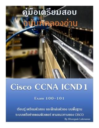 หน้าปก-คู่มือเตรียมสอบ-cisco-ccna-icnd1-version-2-ตัวอย่าง-ookbee