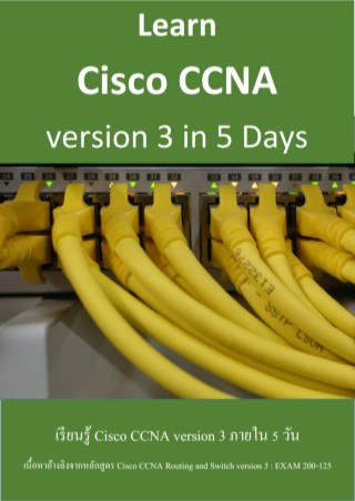 learn-cisco-ccna-version-3-in-5-days-หน้าปก-ookbee