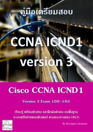 หน้าปก-cisco-ccna-icnd1-version-3-exam-guide-ookbee