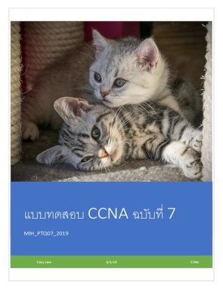 หน้าปก-ccnav3-lab-test-question-07-ookbee