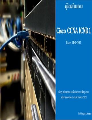 หน้าปก-cisco-ccna-icnd1-version-2-exam-guide-ookbee