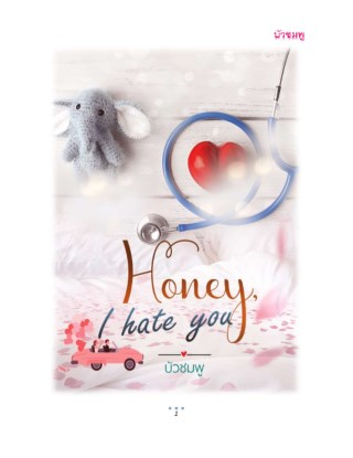 หน้าปก-haney-i-hate-you-ookbee