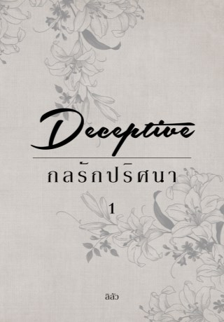 หน้าปก-deceptive-กลรักปริศนา-เล่ม-1-ookbee
