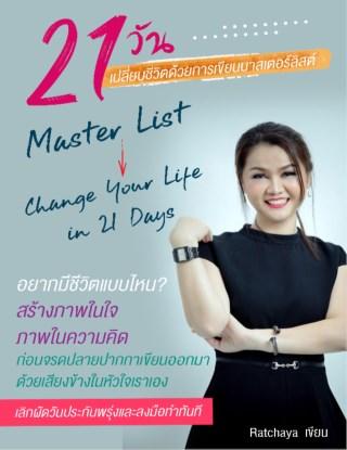 21-วันเปลี่ยนชีวิตด้วยการเขียนมาสเตอร์ลิสต์-หน้าปก-ookbee