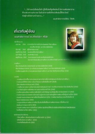 หน้าปก-ระเบียบวิธีวิจัย-research-methodology-ookbee