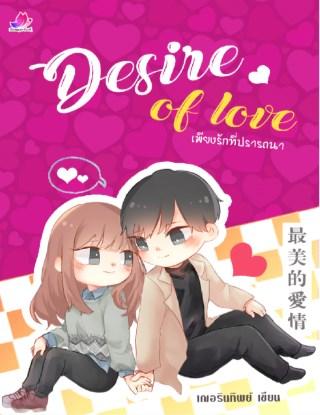 หน้าปก-desire-of-love-เพียงรักที่ปรารถนา-ookbee