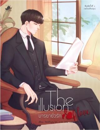 the-illusion-of-love-มารยายั่วรัก-หน้าปก-ookbee