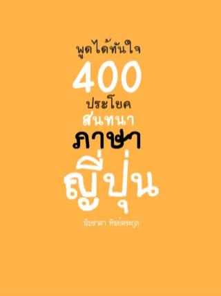 หน้าปก-พูดได้ทันใจ-400-ประโยคสนทนาภาษาญี่ปุ่น-ookbee