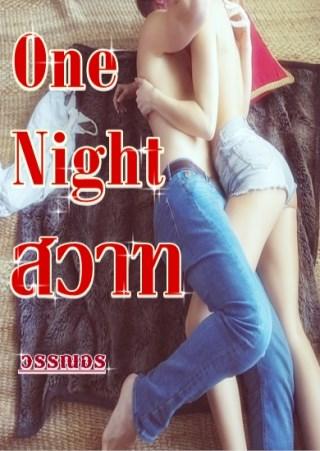 หน้าปก-one-night-สวาทวรรณอร-ookbee