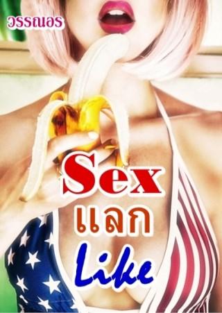 หน้าปก-sex-แลก-likeวรรณอร-ookbee