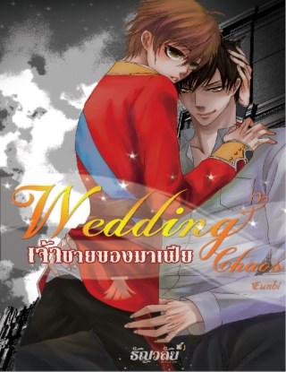 หน้าปก-wedding-chaos-เจ้าชายของมาเฟีย-ookbee