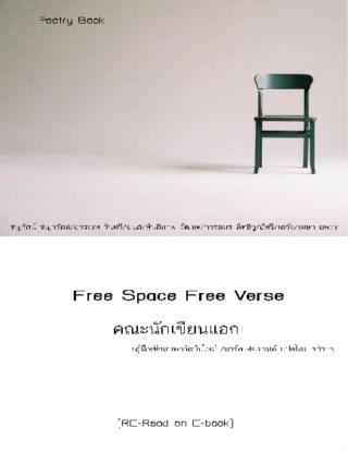 หน้าปก-แอก-1-free-space-free-verse-ookbee