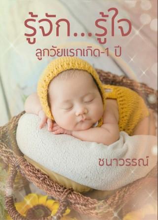 หน้าปก-รู้จักรู้ใจ-ลูกวัยแรกเกิด-1-ปี-ookbee