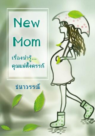 หน้าปก-new-mom-เรื่องน่ารู้คุณแม่ตั้งครรภ์-ookbee