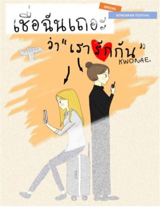 เชื่อฉันเถอะว่าเรารักกัน-ตอนพิเศษ-songkran-festival-yuri-หน้าปก-ookbee