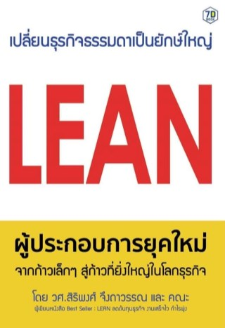 lean-ผู้ประกอบการยุคใหม่-หน้าปก-ookbee