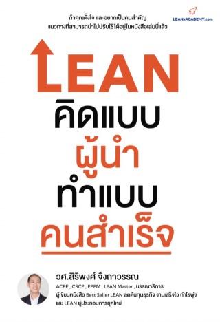 LEAN-คิดแบบผู้นำ-ทำแบบคนสำเร็จ-หน้าปก-ookbee