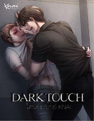 หน้าปก-dark-touch-โดนซะบ้าง-ตัวอย่าง-ookbee