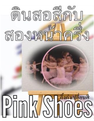 หน้าปก-ดินสอสีกับสองหน้าครื่ง-ตอน-pink-shoes-ookbee