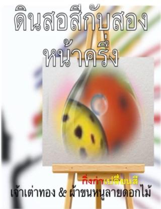 หน้าปก-ดินสอสีกับสองหน้าครึ่ง-ตอน-เจ้าเต่าทอง-ผ้าขนหนูลายดอกไม้-ookbee