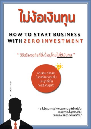 วิธีสร้างธุรกิจที่ยิ่งใหญ่โดยไม่ใช้เงินทุน-หน้าปก-ookbee