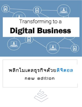 หน้าปก-พลิกโมเดลธุรกิจด้วยดิจิตอล-new-edition-ookbee