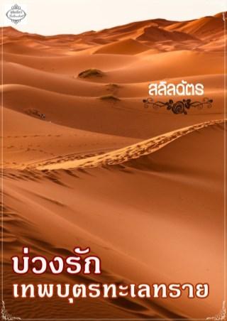 หน้าปก-บ่วงรักเทพบุตรทะเลทราย-ookbee