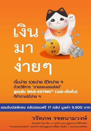 เงิน-มา-ง่าย-ๆ-หน้าปก-ookbee