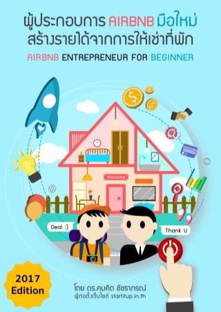 หน้าปก-airbnb-entrepreneur-for-beginner-2017-edition-ผู้ประกอบการ-airbnb-มือใหม่-สร้างรายได้จากการให้เช่าที่พัก-ฉบับปรับปรุงปี-2017-ookbee