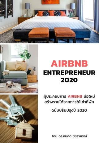 airbnb-entrepreneur-2020-ผู้ประกอบการ-airbnb-มือใหม่-สร้างรายได้จากการให้เช่าที่พัก-ฉบับปรับปรุงปี-2020-หน้าปก-ookbee