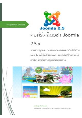 หน้าปก-คัมภีร์เคล็ดวิชา-joomla-25x-ookbee