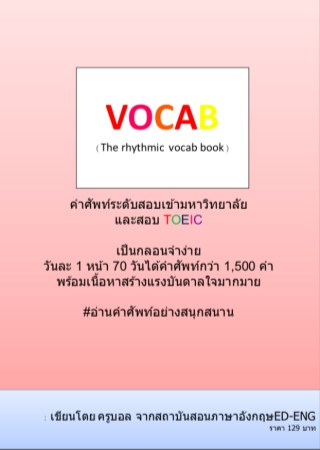 หน้าปก-the-rhythmic-vocab-book-ookbee