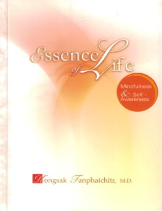 หน้าปก-essence-of-life-mindfulness-self-awareness-ookbee