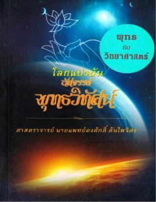 หน้าปก-โลกแปรผัน-อัศจรรย์พุทธวิทัศน์-พุทธ-กับ-วิทยาศาสตร์-ookbee