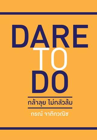 หน้าปก-dare-to-do-กล้าลุย-ไม่กลัวล้ม-ookbee