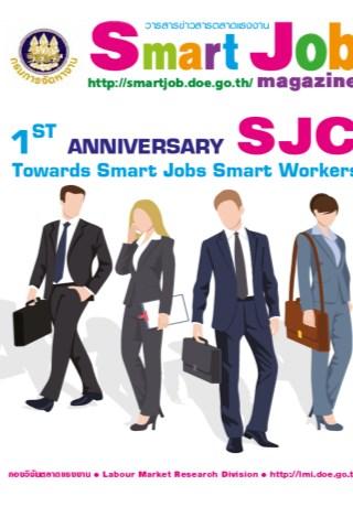 หน้าปก-smartjob-magazine-ookbee