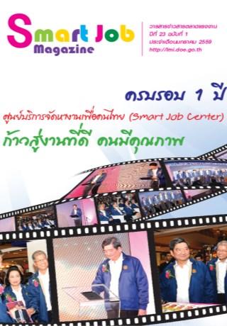 หน้าปก-smartjob-magazine-ปีที่-23-ฉบับที่-1-ประจำ-เดือนมกราคม-2559-ookbee