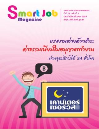 หน้าปก-smartjob-magazine-ปีที่-23-ฉบับที่-3-ประจำ-เดือนมีนาคม-2559-ookbee