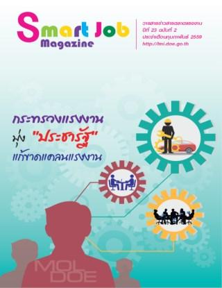 หน้าปก-smartjob-magazine-ปีที่-23-ฉบับที่-2-ประจำ-เดือนกุมภาพันธ์-2559-ookbee